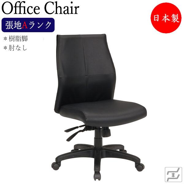 オフィスチェア 日本製 パソコンチェア 椅子 デスクチェア 事務用チェア ハイバック 肘なし 樹脂脚 張地Aランク MT-0800