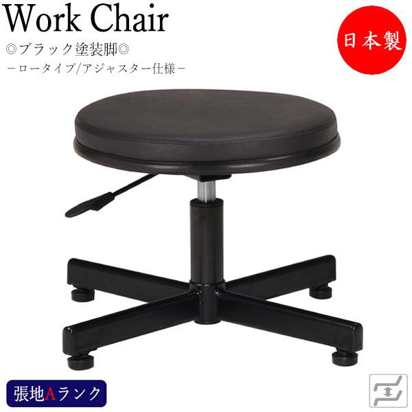 スツール 日本製 作業用チェア ワーキングチェア メディカルチェア イス いす 丸椅子 ロータイプ 固定脚仕様 MT-0803