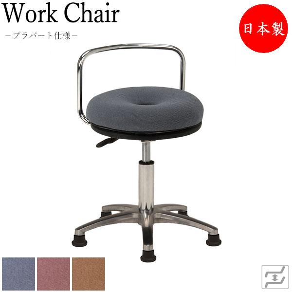 あす楽対応 ドーナツ型 円座クッション チェア 背付 イス スツール 椅子 プラパート 固定脚 ドクタースツール MT-0851