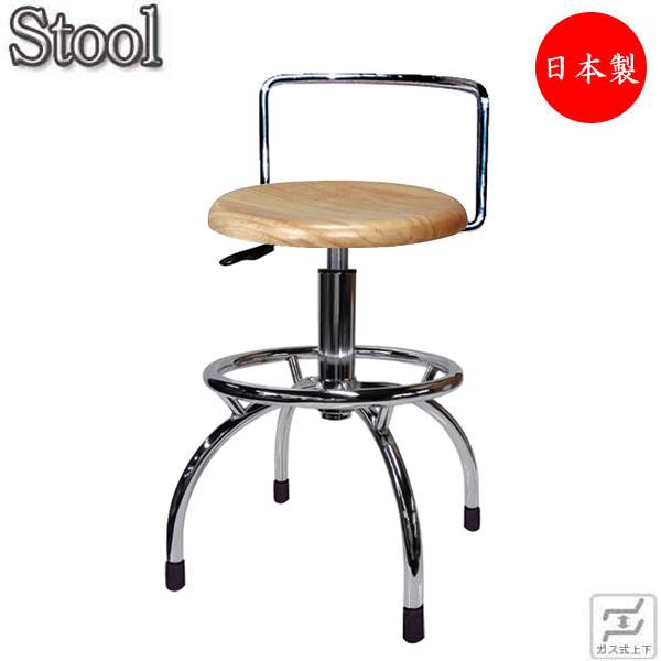 あす楽対応 カウンターチェア 日本製 背付 スツール ハイチェア スタンドチェア ワークチェア 作業椅子 スチール脚 固定脚 足掛付 MT-0866S