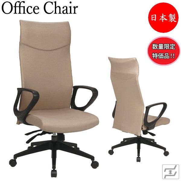あす楽対応 オフィスチェア 社長椅子 エグゼクティブチェア 書斎椅子 会議椅子 パソコンチェア デスクチェア 事務椅子 エクストラハイバック ライトブラウン MT-0870P