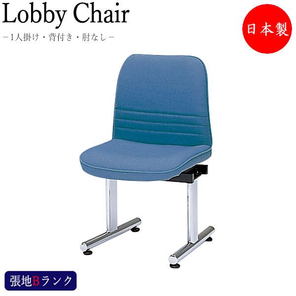 ロビーチェア 日本製 1人掛け 長椅子 待合椅子 ロビーベンチ チェア 椅子 ロビー用チェア 張地Bランク MT-0876