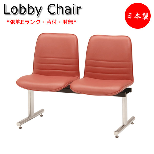 ロビーチェア 日本製 2人掛け 長椅子 待合椅子 ロビーベンチ チェア 椅子 イス ロビー用チェア 張地Eランク MT-0882