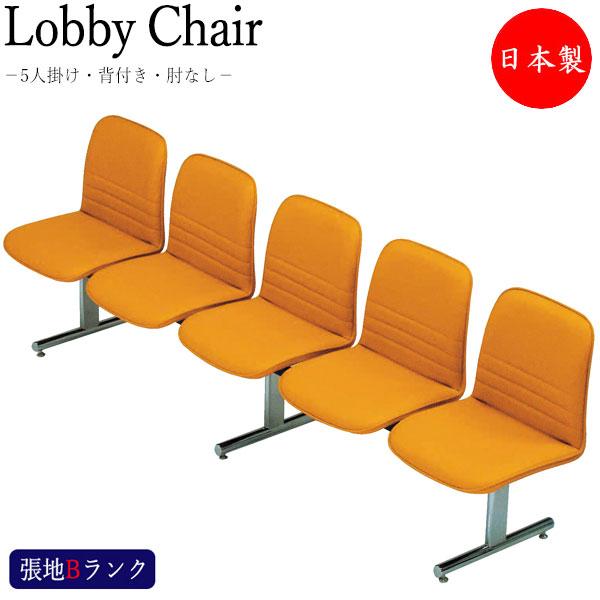 ロビーチェア 日本製 5人掛け 長椅子 待合椅子 ロビーベンチ チェア 椅子 イス ロビー用チェア 座面取外し可能 張地Bランク MT-0891