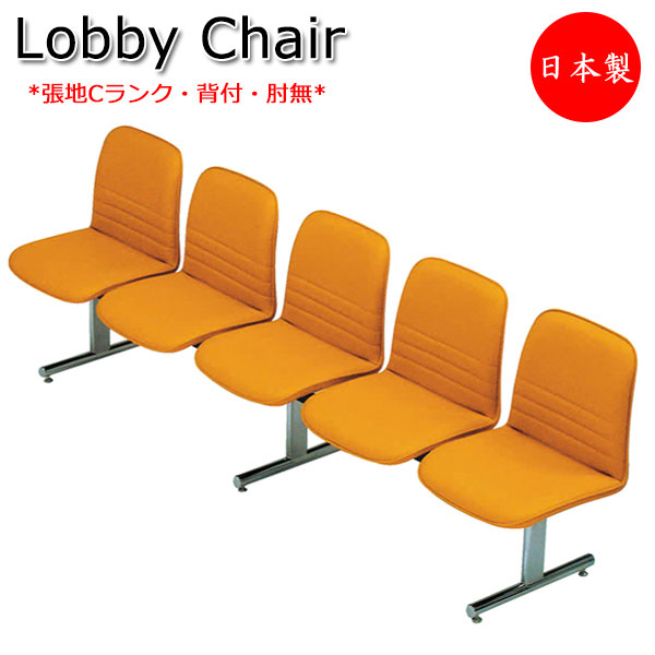 ロビーチェア 日本製 5人掛け 長椅子 待合椅子 ロビーベンチ チェア 椅子 イス ロビー用チェア 張地Cランク MT-0892