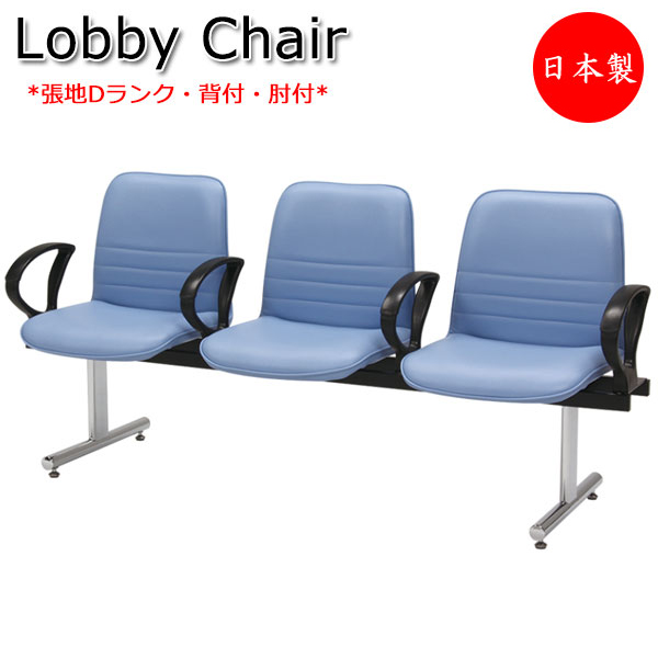 ロビーチェア 日本製 3人掛け 肘付 長椅子 待合椅子 ロビーベンチ 椅子 イス ロビー用チェア 座面取外し可能 張地Dランク MT-0898