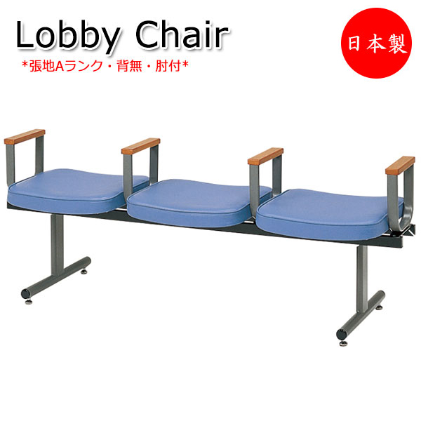 ロビーチェア 日本製 背無し 3人掛け 肘付 長椅子 待合椅子 ロビーベンチ 椅子 ロビー用チェア 張地Aランク MT-1013