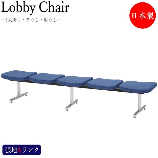 ロビーチェア 日本製 背無し 5人掛け 長椅子 待合椅子 ロビーベンチ 椅子 イス ロビー用チェア 張地Aランク MT-1023