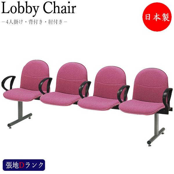 ロビーチェア 日本製 4人掛け 肘付 長椅子 待合椅子 ロビーベンチ 椅子 ロビー用チェア 張地Dランク MT-1036