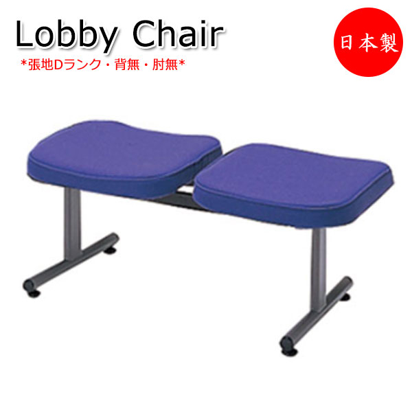 ロビーチェア 日本製 背無し 2人掛け 長椅子 待合椅子 ロビーベンチ 椅子 ロビー用チェア 張地Dランク MT-1041