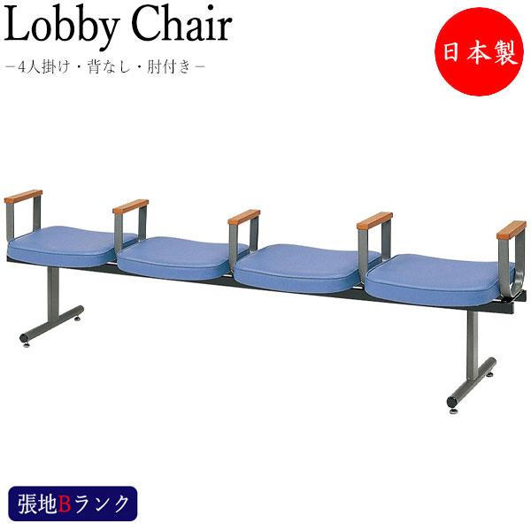 ロビーチェア 日本製 背無し 4人掛け 肘付 長椅子 待合椅子 ロビーベンチ 椅子 ロビー用チェア 座面取外し可能 張地Bランク MT-1055