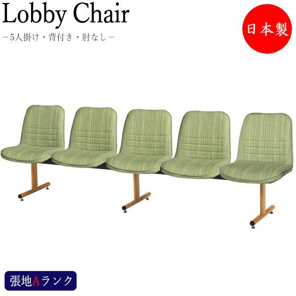 ロビーチェア 日本製 5人掛け 長椅子 待合椅子 ロビーベンチ 椅子 ロビー用チェア 張地Aランク MT-1059