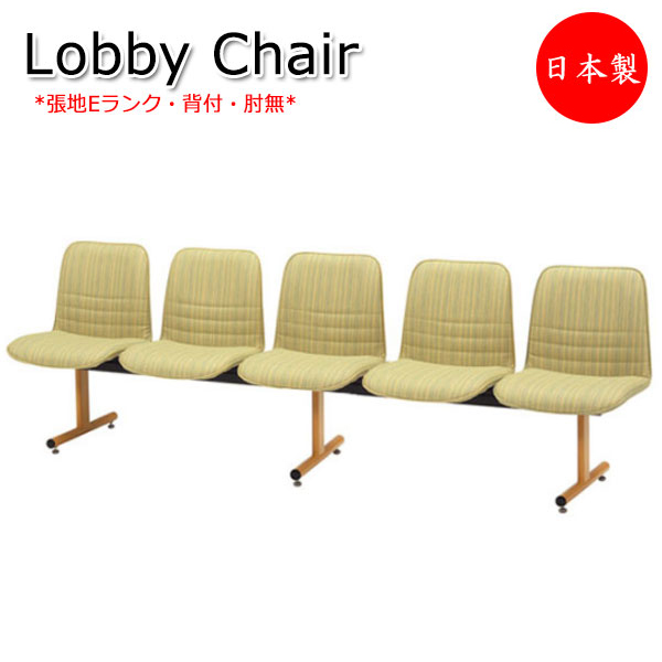 ロビーチェア 日本製 5人掛け 長椅子 待合椅子 ロビーベンチ 椅子 ロビー用チェア 張地Eランク MT-1063