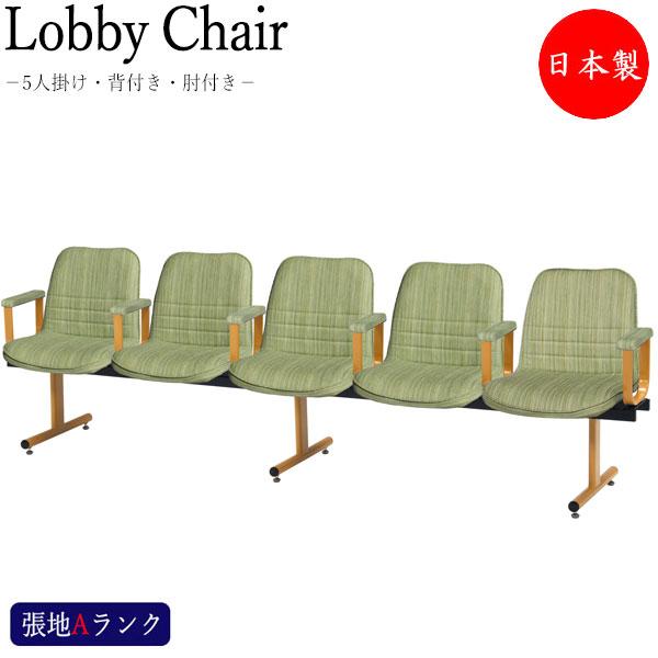 ロビーチェア 日本製 5人掛け 肘付 長椅子 待合椅子 ロビーベンチ 椅子 ロビー用チェア 張地Aランク MT-1065