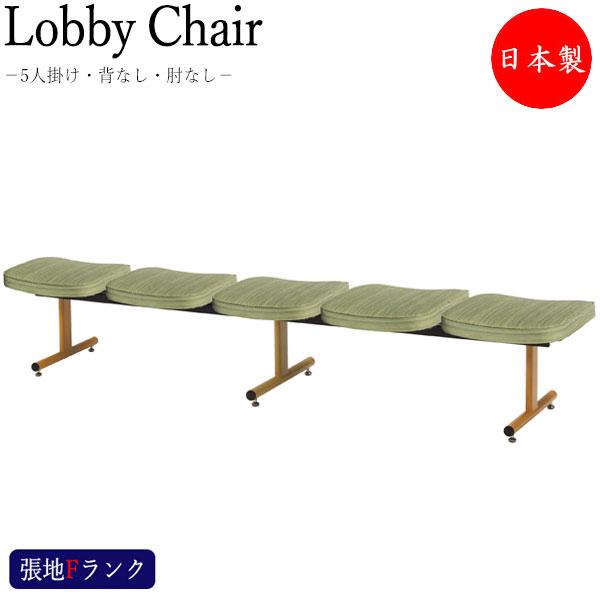 ロビーチェア 日本製 背無し 5人掛け 長椅子 待合椅子 ロビーベンチ 椅子 ロビー用チェア 張地Fランク MT-1076