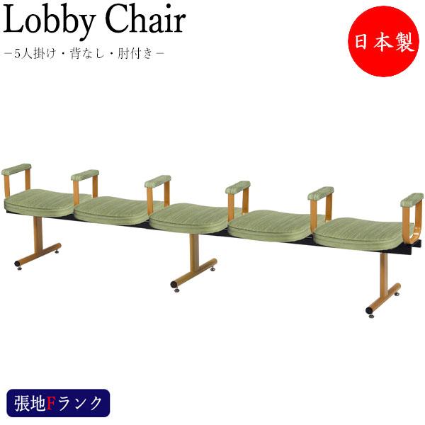 人気アイテム ロビーチェア 日本製 MT-1082 張地Fランク MT-1082 背無し 椅子 5人掛け 肘付 長椅子 待合椅子 ロビーベンチ 椅子 ロビー用チェア 張地Fランク, ヘグリチョウ:bae64a74 --- crisiskw.com