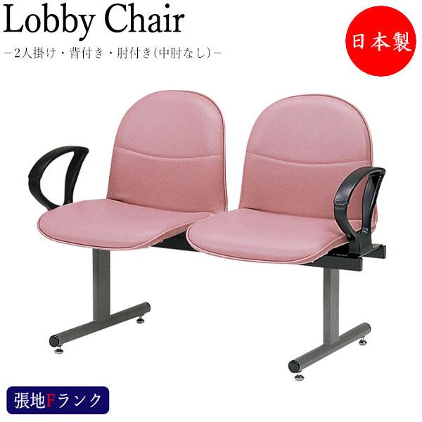 ロビーチェア 日本製 2人掛け 肘付 長椅子 待合椅子 ロビーベンチ 椅子 ロビー用チェア 張地Fランク MT-1094