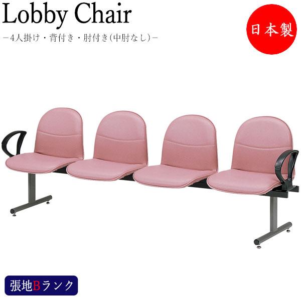 ロビーチェア 日本製 4人掛け 肘付 長椅子 待合椅子 ロビーベンチ 椅子 ロビー用チェア 張地Bランク MT-1096