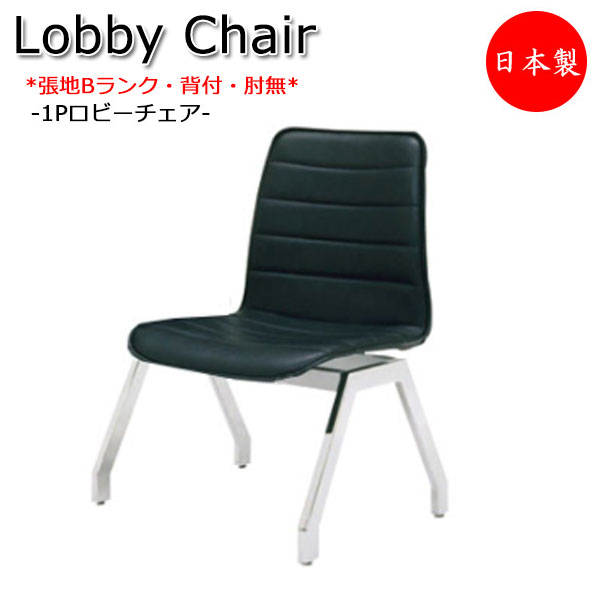 ロビーチェア 日本製 1人掛け 長椅子 待合椅子 ロビーベンチ チェア 椅子 ロビー用チェア 座面取外し可能 張地Bランク MT-1102