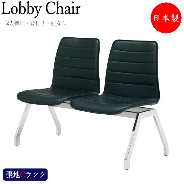 ロビーチェア 日本製 2人掛け 長椅子 待合椅子 ロビーベンチ 椅子 ロビー用チェア 座面取外し可能 張地Cランク MT-1108