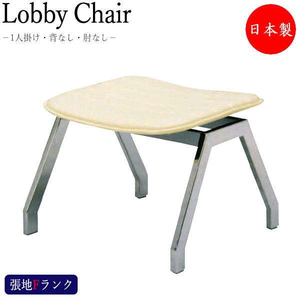 ロビーチェア 日本製 背無し 1人掛け 長椅子 待合椅子 ロビーベンチ 椅子 ロビー用チェア 張地Fランク MT-1133