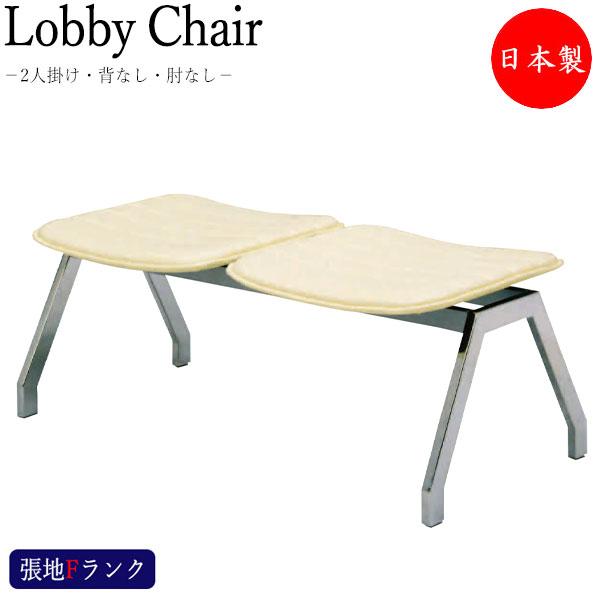 ロビーチェア 日本製 背無し 2人掛け 長椅子 待合椅子 ロビーベンチ 椅子 ロビー用チェア 張地Fランク MT-1138