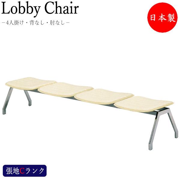 ロビーチェア 日本製 背無し 4人掛け 長椅子 待合椅子 ロビーベンチ 椅子 ロビー用チェア 張地Cランク MT-1147
