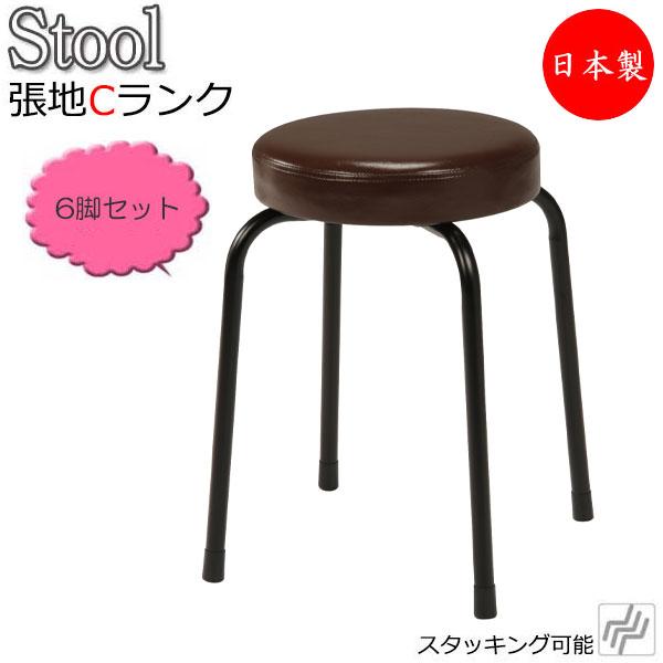 6脚セット スツール MT-1205 チェア パイプ椅子 丸椅子 スタッキング 補助椅子 張地Cランク