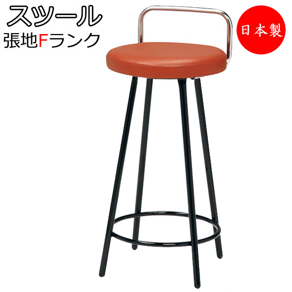 カウンターチェア チェア スタンドイス スツール 椅子 ハイチェア 背付 スチール ブラック塗装 張地Fランク MT-1213
