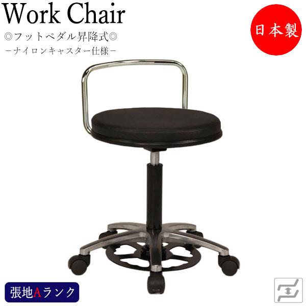 スツール 作業用椅子 ワーキングチェア 丸椅子 メディカルチェア ハンズフリー フットペダル ソフトエッジ巻 ナイロンキャスター ドクタースツール MT-1289