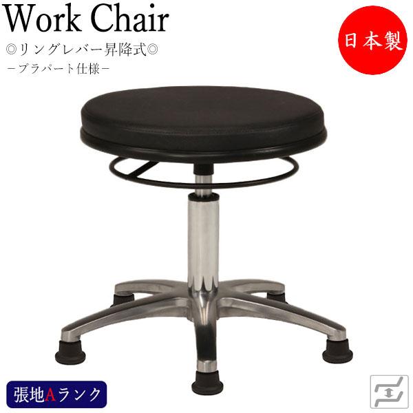 スツール 作業用椅子 ワーキングチェア 丸椅子 メディカルチェア イス リング式レバー リングレバーチェア プラパート 固定脚 ドクタースツール MT-1295