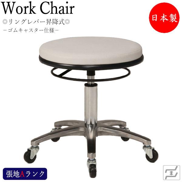 スツール 作業用椅子 ワーキングチェア 丸椅子 メディカルチェア イス リング式レバー リングレバーチェア ゴムキャスター ドクタースツール MT-1297