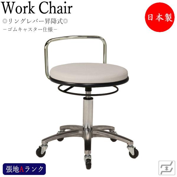スツール 作業用椅子 ワーキングチェア 丸椅子 メディカルチェア イス リング式レバー リングレバーチェア ゴムキャスター ドクタースツール 病院 施設 MT-1300