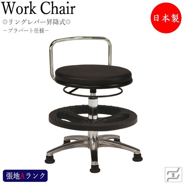 スツール 作業用椅子 ワーキングチェア 丸椅子 メディカルチェア イス リング式レバー リングレバーチェア プラパート 固定脚 ドクタースツール 病院 MT-1310