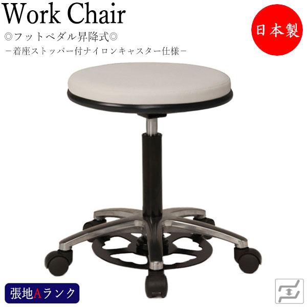 スツール 作業用椅子 ワーキングチェア 丸椅子 メディカルチェア ハンズフリー フットペダル ソフトエッジ巻 ドクタースツール ストッパー付キャスター MT-1313