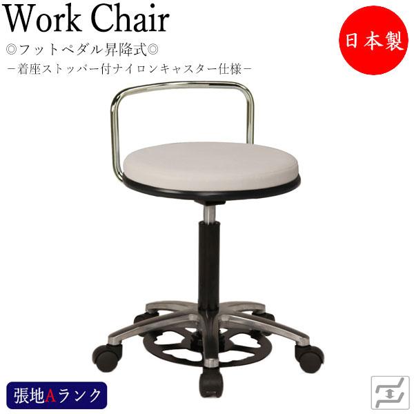 スツール 作業用椅子 ワーキングチェア 丸椅子 メディカルチェア ハンズフリー フットペダル ソフトエッジ巻 ストッパー付キャスター ドクタースツール MT-1314