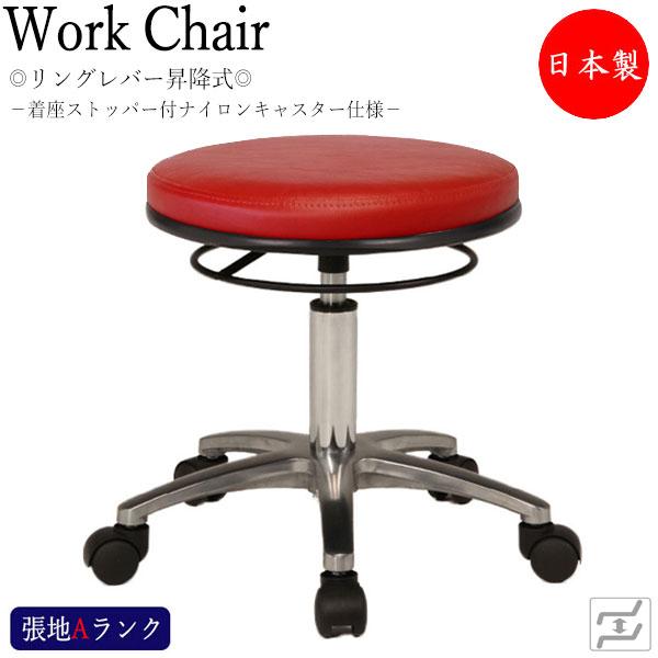 スツール 作業用椅子 ワーキングチェア 丸椅子 メディカルチェア リング式レバー リングレバーチェア ストッパー付ナイロンキャスター ドクタースツール MT-1317