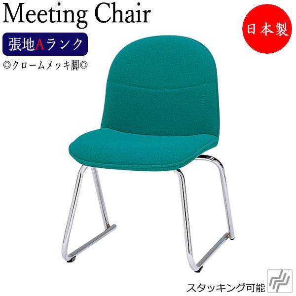 ミーティングチェア 会議用チェア 会議イス 事務椅子 デスク用チェア スタッキングチェア 張地Aランク MT-1329