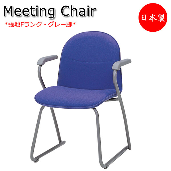 ミーティングチェア 会議用チェア 会議イス 事務椅子 デスク用チェア スタッキングチェア 張地Fランク MT-1340