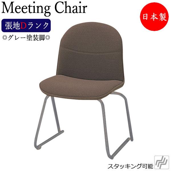 ミーティングチェア MT-1344 会議用チェア 会議イス 事務椅子 デスク用チェア スタッキングチェア 張地Dランク