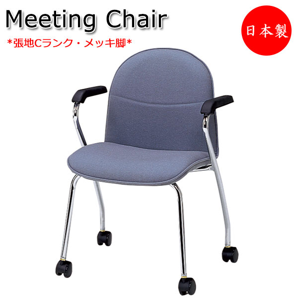 ミーティングチェア 会議椅子 スタッキングチェア いす 肘付 クロームメッキ脚 キャスター付 張地Cランク MT-1348