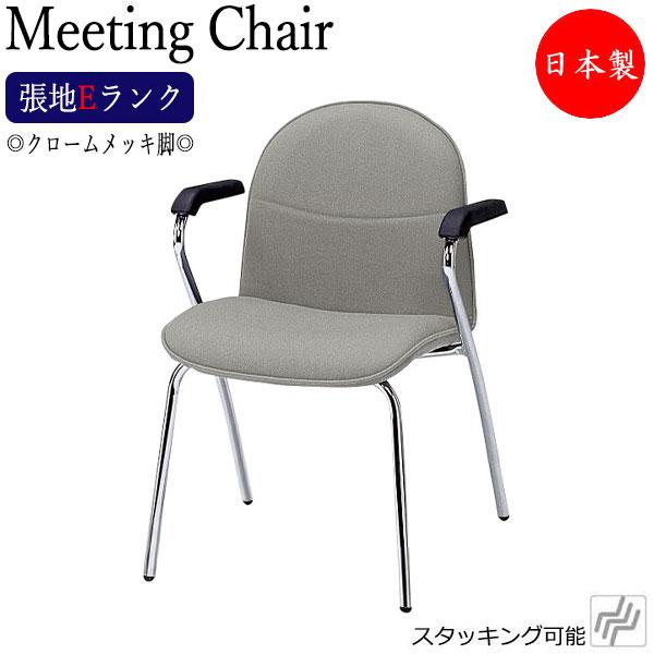 ミーティングチェア 会議用チェア 会議イス 事務椅子 スタッキングチェア デスク用チェア 張地Eランク MT-1356