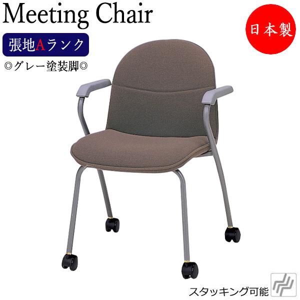ミーティングチェア 会議椅子 スタッキングチェア いす 肘付 グレー塗装脚 キャスター付 張地Aランク MT-1363
