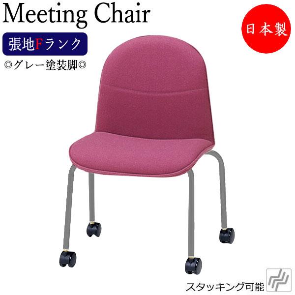 ミーティングチェア 会議椅子 スタッキングチェア いす グレー塗装脚 キャスター付 張地Fランク MT-1379