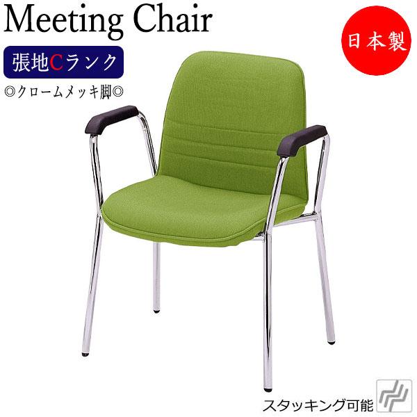 ミーティングチェア 会議用チェア 会議イス チェア 事務椅子 スタッキングチェア デスク用チェア 張地Cランク MT-1381