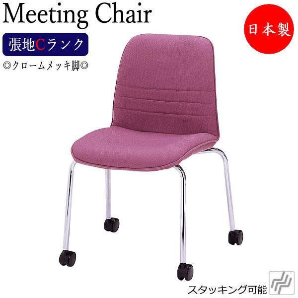 ミーティングチェア 会議椅子 スタッキングチェア いす クロームメッキ脚 キャスター付 張地Cランク MT-1387