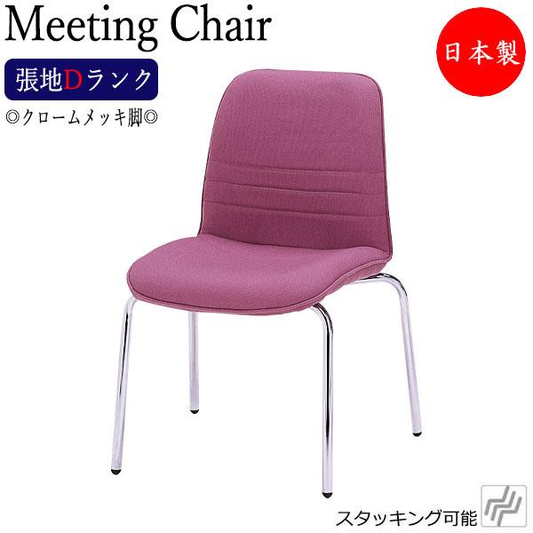 ミーティングチェア 会議用チェア 会議イス チェア 事務椅子 スタッキングチェア デスク用チェア 張地Dランク MT-1393