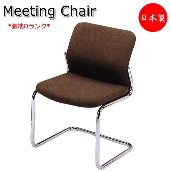 Miraculous Meeting Chair For Conference Chairs Conference Chair Office Chair Office Chairs Conference Chair For Desk Chair Pipe Chair Steel Company Office Download Free Architecture Designs Intelgarnamadebymaigaardcom