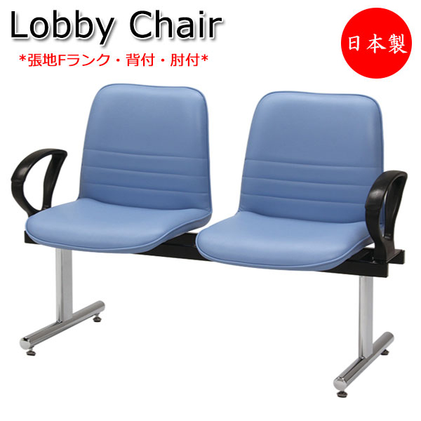 65%OFF【送料無料】 ロビーチェア 椅子 日本製 MT-1642 肘付 背付 ロビーベンチ 2人掛け 肘付 長椅子 待合椅子 ロビーベンチ 椅子 ロビー用チェア 張地Fランク, 中之口村:c31e5316 --- supercanaltv.zonalivresh.dominiotemporario.com