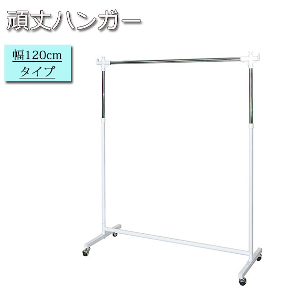 Sy Hanger Rack L Size Width 120 Cm Coat Pipe Hangers Clothes Hanging